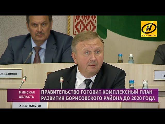 Комплексный план развития Борисовского района до 2020 года, предложения Правительства