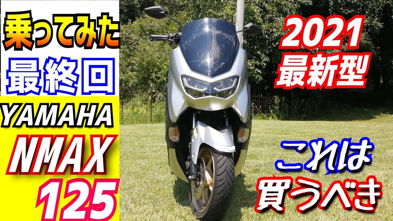 【最終回】NMAX125かPCXどっちを買おうか。125ccの原付二種をご検討の方どうぞご覧ください。