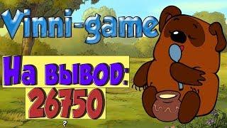 Vinni-Game экономическая игра! РЕФБЕК 100%!
