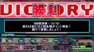 【わくわくフィッシング】 闘魚場(2017/09/26) 特級コース
