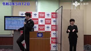 吉村大阪府知事 定例記者会見(令和3年5月12日)