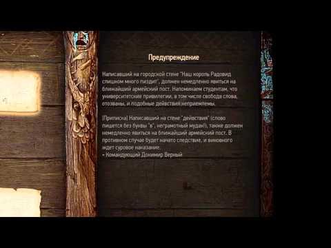 Ведьмак 3. Доска объявлений