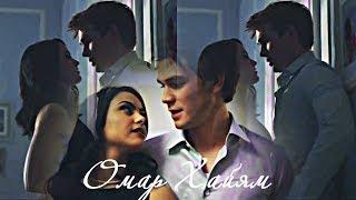 Archie and Veronica l Омар Хайям