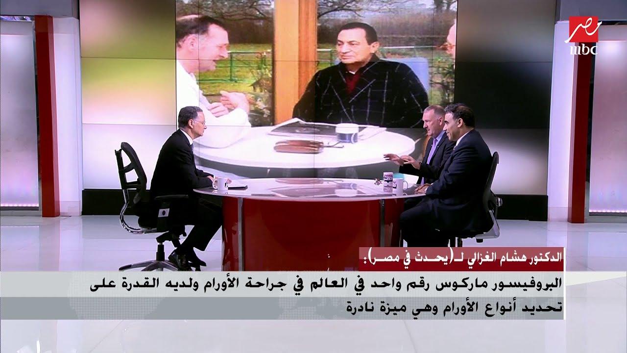 البروفسير الألماني ماركوس بوشلر : تعاملت مع مبارك كمريض وليس رئيس في العملية الجراحية