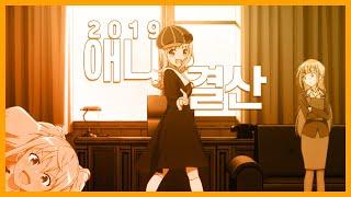 2019 애니 결산