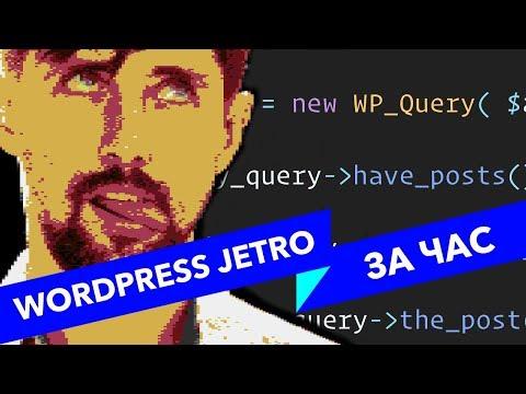 #35 ALL YOUR HTML, Wordpress минисайт с нуля за час