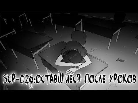 SCP 026 (нарисованный): Оставшиеся после уроков - YouTube