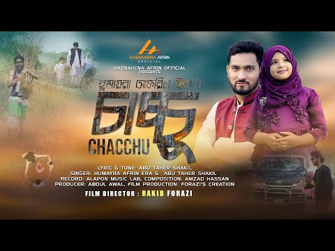 Chacchu Gojol by Humayra Afrin Era & Abu Taher Shakil | NEW ISLAMIC SONG