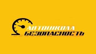 Срок обучения  на права ǀ Автошкола Безопасность, Нижний Новгород