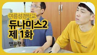 2018 앤프랜즈 여름성경학교 무비, 듀나미스2_1화