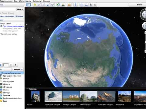 Гугл планета земля. Google Earth.