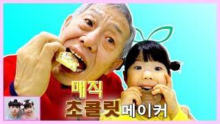 매직 초콜릿 메이커로 할아버지를 위한 초콜릿 만들기 Yuni made chocolate for grandfather with Magic Chocolate Maker! 로미유브이로그