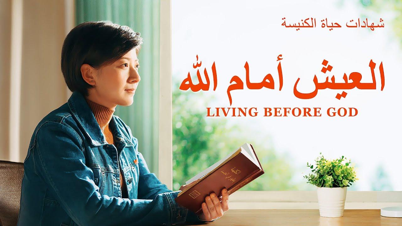 فيديو شهادة مسيحية|العيش أمام الله