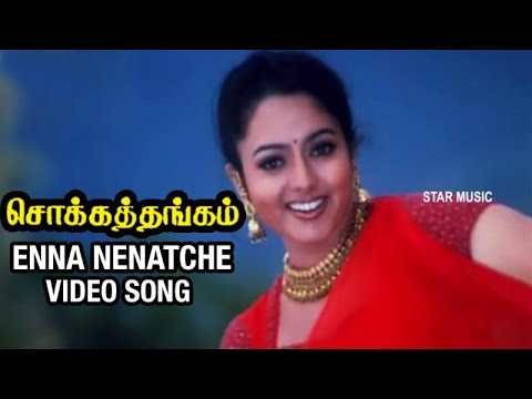 Enna Nenatche Video Song | Chokka Thangam Tamil Movie | Vijayakanth | Soundarya | Deva