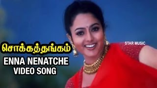 Enna nenatche video song from the chokka thangam tamil movie featuring vijayakanth, soundarya, prakash raj, goundamani, senthil. music composed by deva, dire...