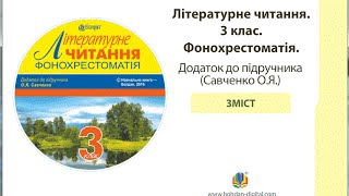Фонохрестоматія  Літературне читання  3 клас