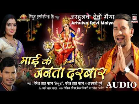 Arhulva Devi Maiya | Devi Geet | Dinesh Lal Yadav