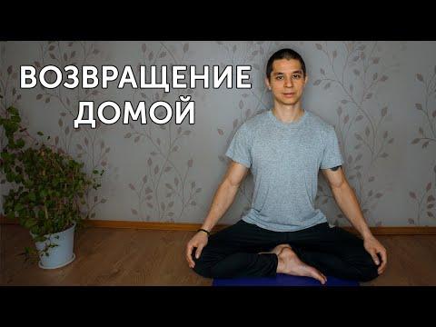 Практика возвращения в настоящий момент - медитация здесь и сейчас | neofit 77