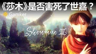 《莎木Shenmue》是否害死了世嘉?——回看傳奇莎木【Gamker ...