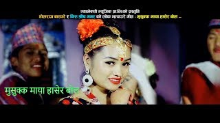 यो बर्षको उत्कृष्ट मौलिक गीत | मुसुक्क माया  | Musukka Maya | Dolraj Barghare & Niru Shrees