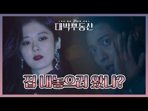[티저] 집 내놓으러 왔니?  ※귀신 퇴치 가능※ 대박 부동산으로 오세요~ [대박부동산]   KBS 방송