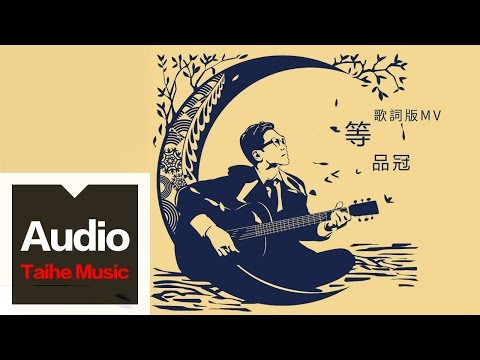 品冠  Victor Wong【等】官方歌詞版 MV