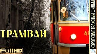 Трамвай короткометражный фильм