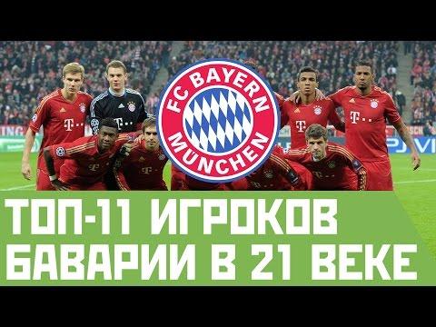 ТОП-11 футболистов Баварии в 21 веке