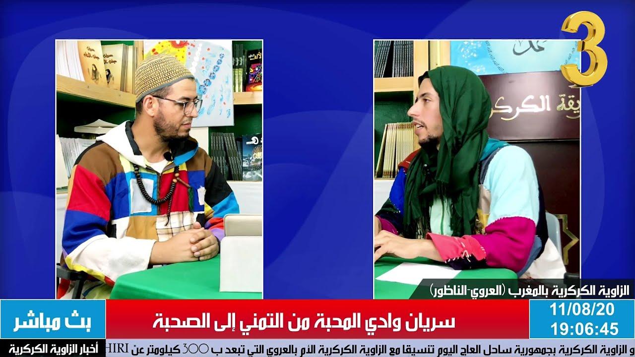 ح3 : سريان وادي المحبة من التمني إلى الصحبة مع البطل الدولي في رياضة الووشو محمد حمزة الأجهري