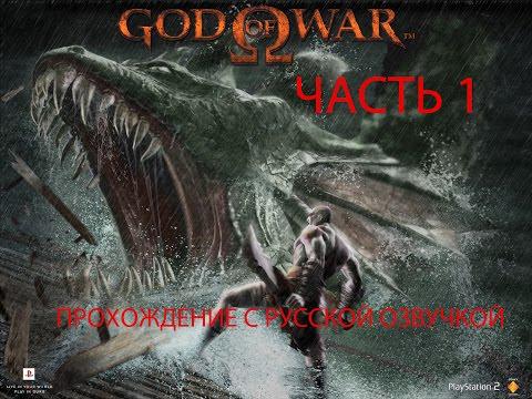 Прохождение игры бог войны на ps2