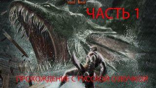 Прохождение God of War (Бог Войны) на русском PS2 часть 1 (русская озвучка)