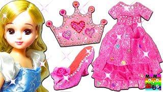 リカちゃん おもちゃ ハルト王子からプレゼント❤️キラキラドレスにハイヒール、ティアラをねんどで手作りDIY♪メルちゃんのお店屋さん♪おもちゅーぶ