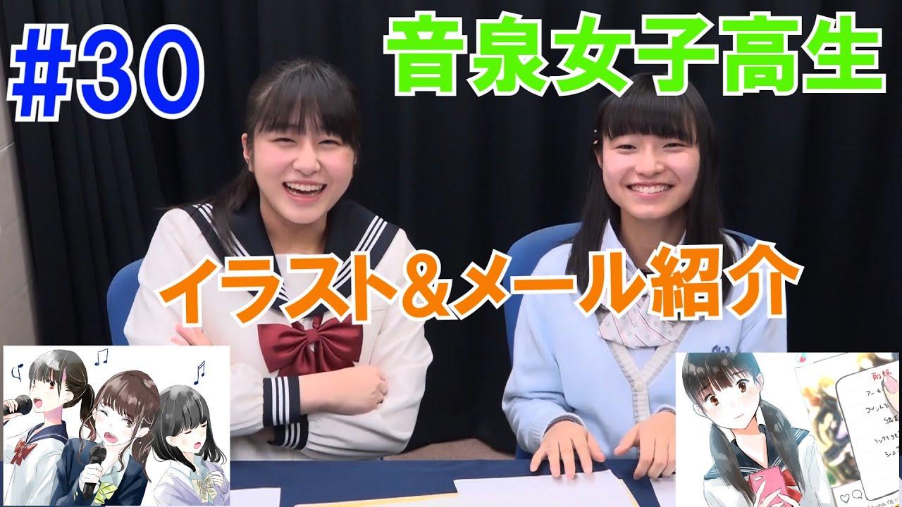 イラスト&おたより紹介】音泉女子高生#30 キナ先生のイラスト紹介 ...