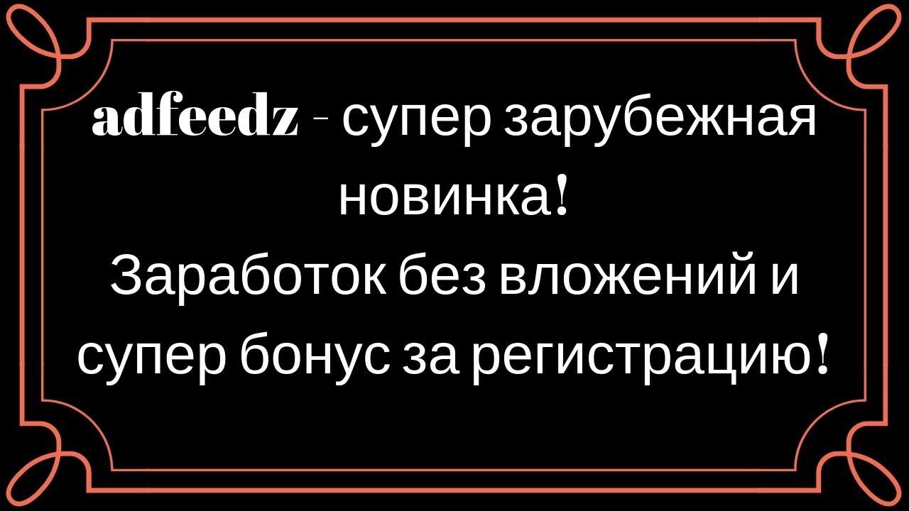 Adfeedz - Супер Зарубежная Новинка!   Заработок в Интернете (от 4000 до 15000 Руб ОБЗОР) Заработок в Интернете для Новичка без Вложений