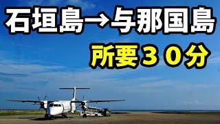 【石垣→与那国】最西端の地方路線 JALグループ琉球エアコミューターに搭乗【1806航空6】6/21-03
