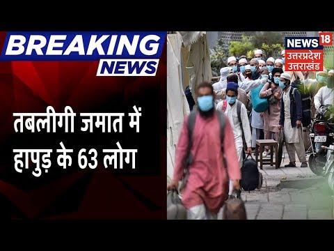 Hapur के 63 लोग Nizamuddin Tablighi Jamaat में हुए थे शामिल, Police ने किया क्वारंटाइन