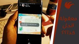 269: حل مشكلة فشل تحميل صورة الحالة في الواتساب