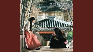 Provided to by sony music entertainment memories of miracle · jeon woosung / 전우성 hwarang, pt. 8 (music from the original tv series) ℗ 2017 oh!boy pro...