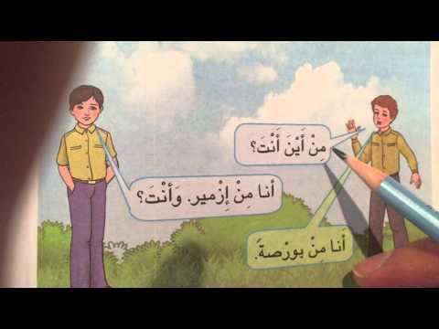 imam hatip 5.sınıf arapça ders kitabı 2.ünite konu anlatımları