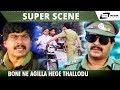 Boni Ne Agilla Hege Thallodu| SP Sangliyana Part-2| Shankarnag | Super Scene-5