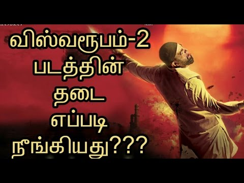 How Vishwaroopam-2 Gets Clear..?| Latest | Tamil | Cinema News | Movie News|Kollywood News