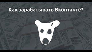 сколько можно заработать на рекламе вконтакте