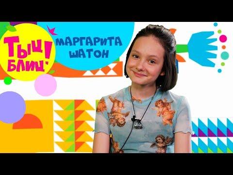 ТЫЦ-БЛИЦ: Маргарита Шатон на CTC Kids