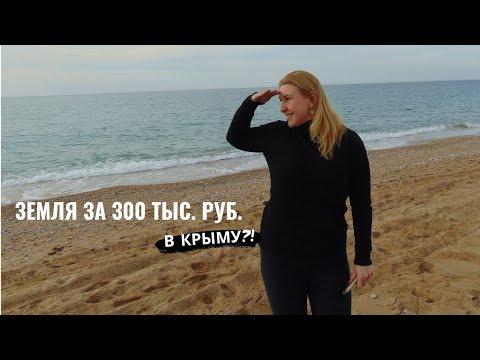 Земля за 300 тыс. руб. в Крыму - можно купить? Переезд в Крым