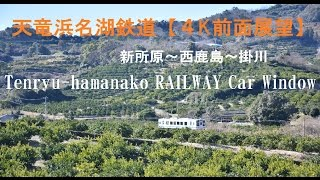 【4K前面展望】昭和の鉄道遺産 天竜浜名湖鉄道上り(新所原-西鹿島-掛川) Tenryu-hamanako railway FRONT VIEW