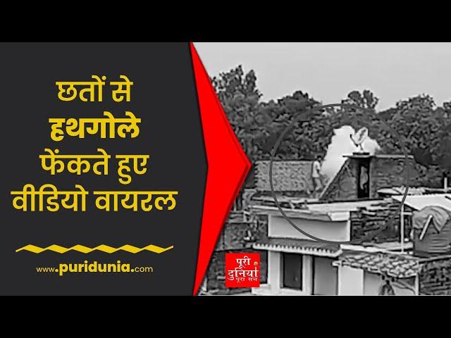 Barabanki | हिंसक रूप लेने लगा Panchayat Election, हथगोले से हुए हमले का Live Video आया सामने