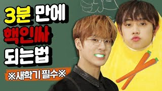[Star Online Lecture. 01(스타인강1강] In New Term! Crash Course to be Hip in 3 Minutes