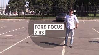 Ford Focus 2 RS - Большой тест-драйв (б/у) / Big Test Drive
