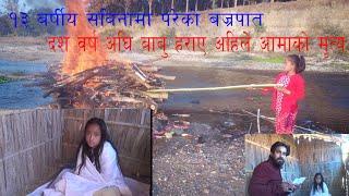 बाबु बेपत्ता : आमाको कृया गर्दै १३ वर्षिया झापा धाईजनकी सविना : अब कस्ले देला गाँसबाँस