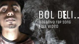 Bol Deli | New Baganiya Rap Song | New  Assamese Rap Song |  Song 2019 | Piku Mozumdar
